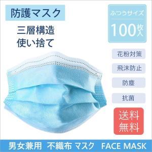 マスク 3層構造不織布マスク ブルー 100枚入  大人用 防塵 花粉 ほこり 飛沫防止 mask ...