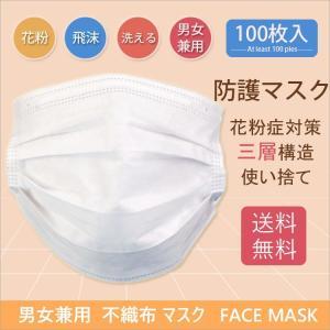 マスク 3層構造不織布マスク ホワイト 100枚入  大人用 防塵 花粉 ほこり 飛沫防止 mask...