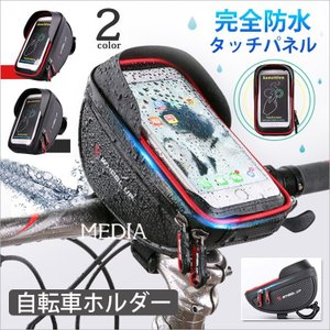 商品名 自転車ホルダー マホホルダー バッグ 自転車用スマホホルダー GPSナビ スマホ タッチパネ...