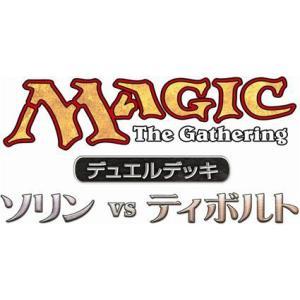 『新品即納』{TCG}MTG マジック:ザ・ギャザリング デュエルデッキ ソリン vs. ティボルト 日本語版(20130315)|media-world