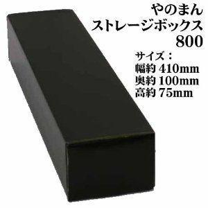 『新品即納』{TCG}ストレイジボックス800 ブラック やのまん|media-world