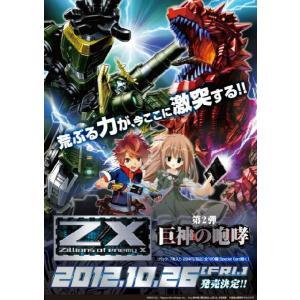 『新品即納』{TCG}ゼクス Z/X -ZILLIONS OF ENEMY X- 第2弾「巨神の咆哮」(20121026) media-world