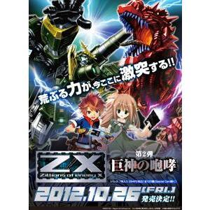 『新品即納』{BOX}{TCG}Z/X (ゼクス) -Zillions of enemy X- 第2弾 巨神の咆哮(20パック)(20121026) media-world