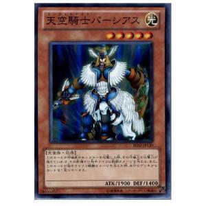 『中古即納』{TCG}遊戯王 BE02-JP139SR 天空騎士パーシアス|media-world