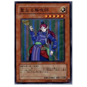 『中古即納』{TCG}遊戯王 SD16-JP002SR 聖なる解呪師|media-world