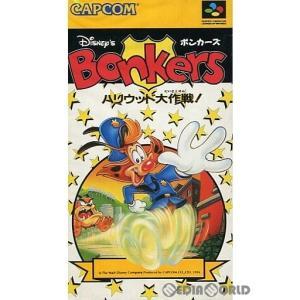 『中古即納』{箱説明書なし}{SFC}ディズニー ボンカーズ ハリウッド大作戦!(Disney's Bonkers: Hollywood Daisakusen)(19950103)|media-world