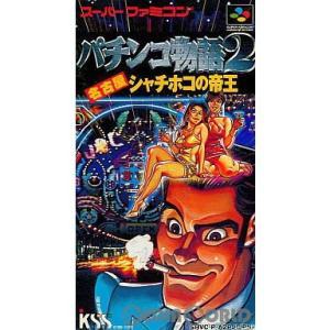 『中古即納』{箱説明書なし}{SFC}パチンコ物語2 〜名古屋シャチホコの帝王〜(19950127)|media-world
