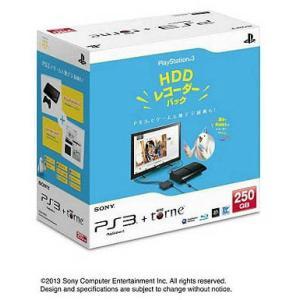 『中古即納』{本体}{PS3}プレイステーション3 PlayStation3 HDDレコーダーパック 250GB チャコール・ブラック(CEJH-10025)(20130711)|media-world