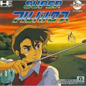 『中古即納』{箱説明書なし}{PCE}SUPERアルバトロス(スーパーアルバトロス)(CDロムロム)(19890914)|media-world
