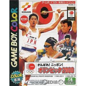 『中古即納』{箱説明書なし}{GBC}がんばれ!ニッポン!オリンピック2000(20000713)|media-world