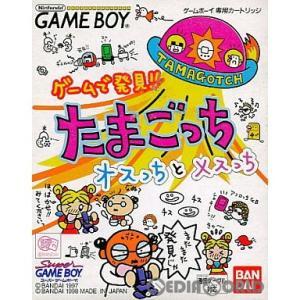 『中古即納』{箱説明書なし}{GB}ゲームで発見!! たまごっち オスっちとメスっち(19980115)|media-world