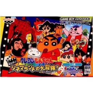 『中古即納』{GBA}クレヨンしんちゃん 嵐を呼ぶ シネマランドの大冒険!(20040416)|media-world