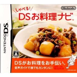 『中古即納』{表紙説明書なし}{NDS}しゃべる!DSお料理ナビ(20060720)|media-world
