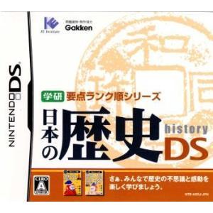 『中古即納』{NDS}学研 要点ランク順シリーズ 日本の歴史DS(20061221)|media-world
