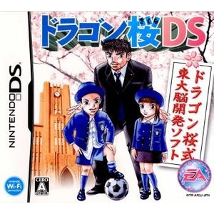 『中古即納』{NDS}ドラゴン桜DS(20070308)|media-world