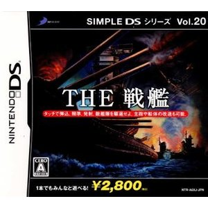 『中古即納』{NDS}SIMPLE DSシリーズ Vol.20 THE 戦艦(20070809)|media-world