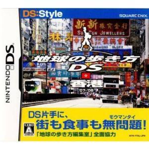 『中古即納』{NDS}地球の歩き方DS 香港(20071213)