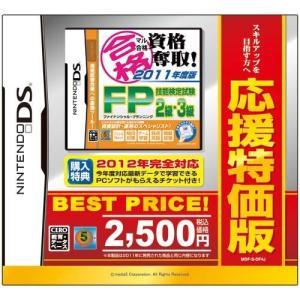 『中古即納』{NDS}マル合格 資格奪取! FP技能検定試験2級・3級 応援特価版(MDF-S-DF4J)(20120308)|media-world
