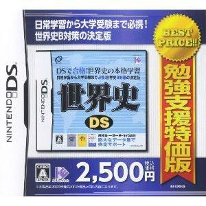 『中古即納』{NDS}勉強支援特価版 世界史DS(IEI-12R008)(20121108)|media-world