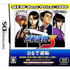 『中古即納』{NDS}逆転裁判3 NEW Best Price! 2000(NTR-P-YG3J-1)(20080424)|media-world
