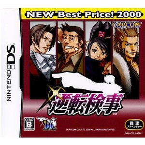 『中古即納』{NDS}逆転検事 NEW Best Price! 2000(NTR-P-C32J-1)(20110120)|media-world