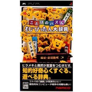 ■タイトル:ことばのパズル もじぴったん大辞典 ■機種:プレイステーションポータブルソフト(Play...