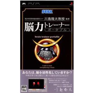 『中古即納』{PSP}脳力トレーナー ポータブル(20051020)|media-world