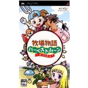 『中古即納』{PSP}牧場物語 ハーベストムーン ボーイズ&ガールズ(20051123)|media-world