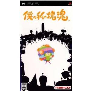 『中古即納』{PSP}僕の私の塊魂(20051222)|media-world