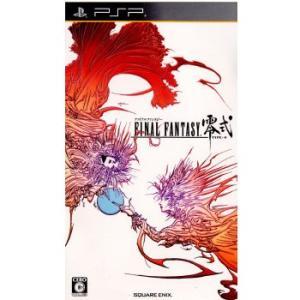 『中古即納』{PSP}FINAL FANTASY 零式(ファイナルファンタジー レイシキ)(20111027)|media-world