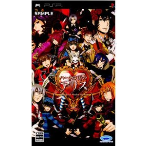『中古即納』{PSP}ハートの国のアリス(20080918) media-world