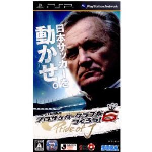 『中古即納』{表紙説明書なし}{PSP}J.LEAGUE(Jリーグ) プロサッカークラブをつくろう!6 Pride of J(プライド オブ J)(20091112)|media-world