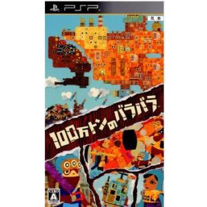 『中古即納』{PSP}100万トンのバラバラ(20100218)|media-world