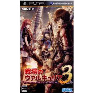 『中古即納』{PSP}戦場のヴァルキュリア3(20110127)|media-world