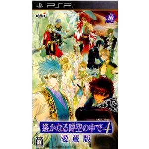 『中古即納』{PSP}遙かなる時空の中で4 愛蔵版(20101222) media-world