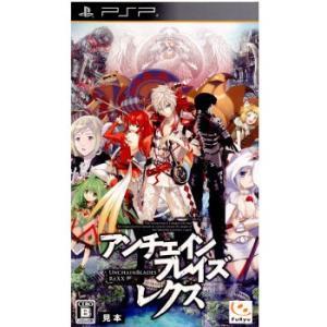 『中古即納』{PSP}アンチェインブレイズ レクス(UNCHAINBLADES REXX)(20110714)|media-world