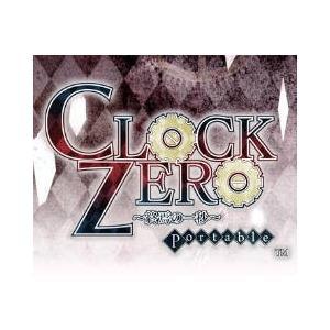 『中古即納』{PSP}CLOCK ZERO(クロックゼロ) 〜終焉の一秒〜 Portable(ポータブル) 限定版(20111013)|media-world