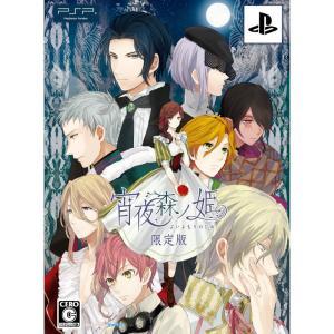 『中古即納』{PSP}宵夜森ノ姫 初回限定版(20150326) media-world