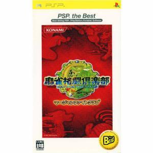 『中古即納』{PSP}麻雀格闘倶楽部 PSP the Best(マージャンファイトクラブ)(ULJM-08005)(20060302)|media-world
