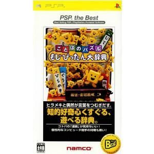 ■タイトル:ことばのパズル もじぴったん大辞典 PSP the Best(ULJS-19003) ■...