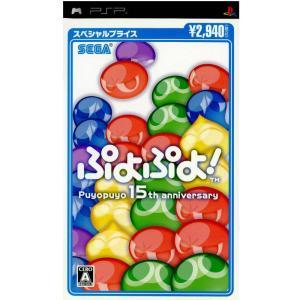 『中古即納』{PSP}ぷよぷよ! スペシャルプライス(ULJM-05342)(20080619)|media-world