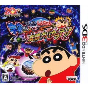 『中古即納』{3DS}クレヨンしんちゃん 宇宙DE アチョー!? 友情のおバカラテ!!(20111201)|media-world