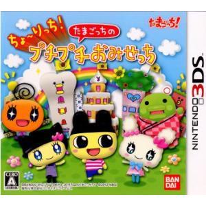 『中古即納』{3DS}ちょ〜りっち! たまごっちのプチプチおみせっち(20120419)|media-world