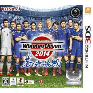 『中古即納』{3DS}ワールドサッカー ウイニングイレブン 2014 蒼き侍の挑戦(20140522)|media-world