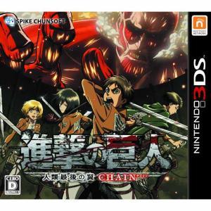 『中古即納』{3DS}進撃の巨人〜人類最後の翼〜CHAIN(チェイン)(20141204)|media-world