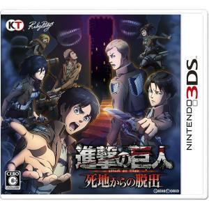 『中古即納』{3DS}進撃の巨人 死地からの脱出 通常版(20170511)...
