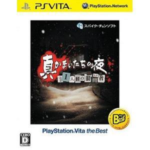 『中古即納』{PSVita}真かまいたちの夜 11人目の訪問者 PSVita the BEST(VLJS-50002)(20130425)|media-world