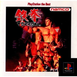 『中古即納』{PS}鉄拳(TEKKEN)(19950331)|media-world