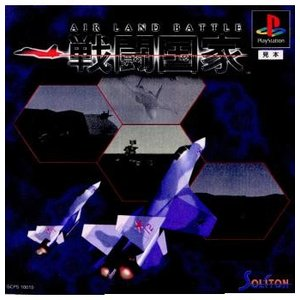 『中古即納』{表紙説明書なし}{PS}戦闘国家 AIR LAND BATTLE PlayStation the Best(SCPS-91008)(19961122)|media-world