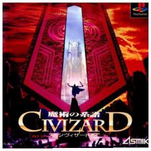 『中古即納』{表紙説明書なし}{PS}Civizard〜魔術の系譜〜(シヴィザード〜魔術の系譜〜)(19970117)|media-world